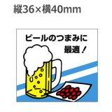 ラベルシール ビールのつまみに最適! M-845 500枚
