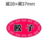 ラベルシール 餃子 S-255 1000枚