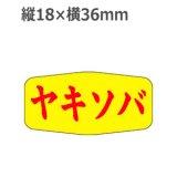 ラベルシール ヤキソバ M-1133 1000枚