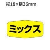 ラベルシール ミックス M-1139 1000枚