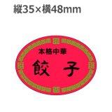 ラベルシール 本格中華 餃子 M-1122 500枚