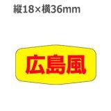 ラベルシール 広島風 M-1137 1000枚
