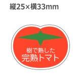 ラベルシール 樹で熟した完熟トマト H-1601 500枚