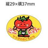 ラベルシール サラダのおともだち ミニトマト H-53 1000枚