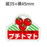 ラベルシール プチトマト H-50 500枚