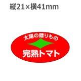 ラベルシール 太陽の贈りもの 完熟トマト H-1541 1000枚