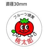 ラベルシール 桃太郎 H-321 1000枚