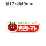 ラベルシール 完熟トマト H-87 500枚