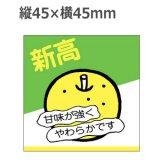 ラベルシール 新高 H-153 500枚