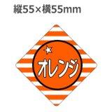 ラベルシール オレンジ H-337 500枚