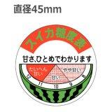 ラベルシール スイカ糖度表 H-306 500枚