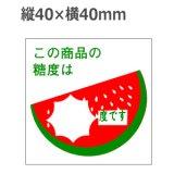 ラベルシール この商品の糖度は〜度です H-1553 750枚