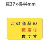 ラベルシール この商品の糖度は〜度です H-1566 500枚