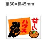 ラベルシール 甘~いハウスみかん H-309 500枚