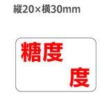 ラベルシール 糖度〜度 H-58 1000枚