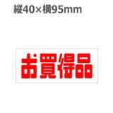 ラベルシール お買得品 A-1988 500枚