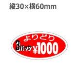 ラベルシール よりどり3パック1,000円 P-3101 1000枚