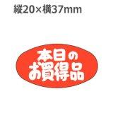 ラベルシール 本日のお買得品 A-603 1000枚