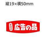 ラベルシール 本日の広告の品 A-236 1000枚