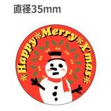 ラベルシール Merry X'mas C-299 ニス引き 500枚