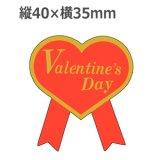 ラベルシール Valentine's Day C-228 金箔押し 1000枚