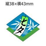 ラベルシール 七夕 C-314 500枚