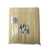 竹 双生箸 8寸(21cm)