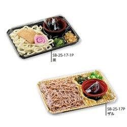 画像5: SB(冷麺) そば・うどん弁当容器 SB-25-17-1P (黒)