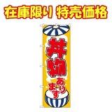 [訳アリ] のぼり旗 丼物あります