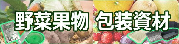 野菜果物 包装資材 特集