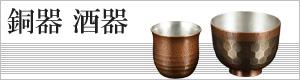 銅器 酒器